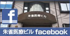 朱雀医療ビルfacebook